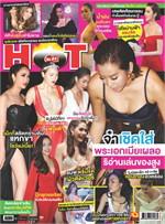 ZupZip Hot ฉ.84 กรกฎาคม 2558