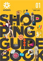 Union Mall Shopping Guide Book 01 (ฟรี)