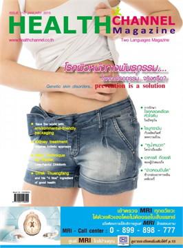 Health Chanel Magazing ฉ.110 ม.ค 58 (ฟรี