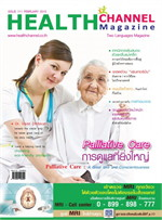 Health Chanel Magazing ฉ.111 ก.พ 58 (ฟรี