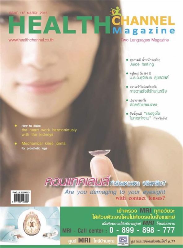 Health Chanel Magazing ฉ.112 มี.ค 58(ฟรี