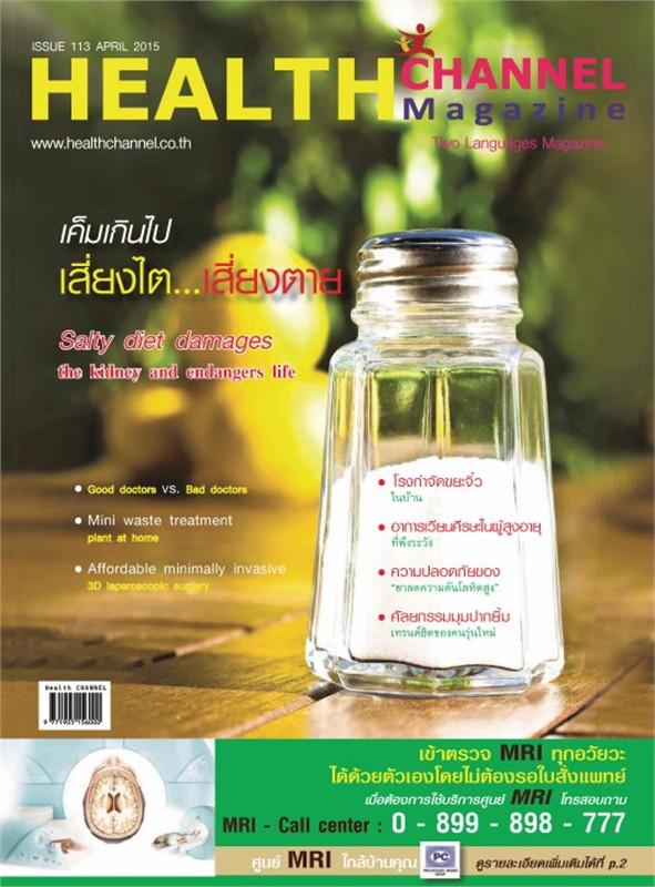 Health Chanel Magazing ฉ.113 เม.ย 58(ฟรี