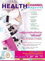 Health Chanel Magazing ฉ.114 พ.ค 58 (ฟรี