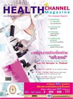 Health Chanel Magazing ฉ.114 พ.ค 58 (ฟรี