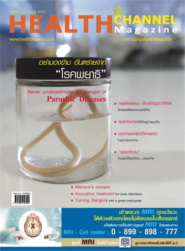 Health Chanel Magazing ฉ.115 มิ.ย 58(ฟรี