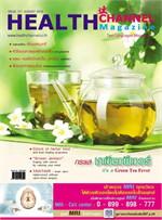 Health Chanel Magazing ฉ.117 ส.ค 58 (ฟรี