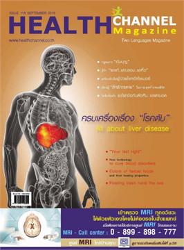Health Chanel Magazing ฉ.118 ก.ย 58 (ฟรี