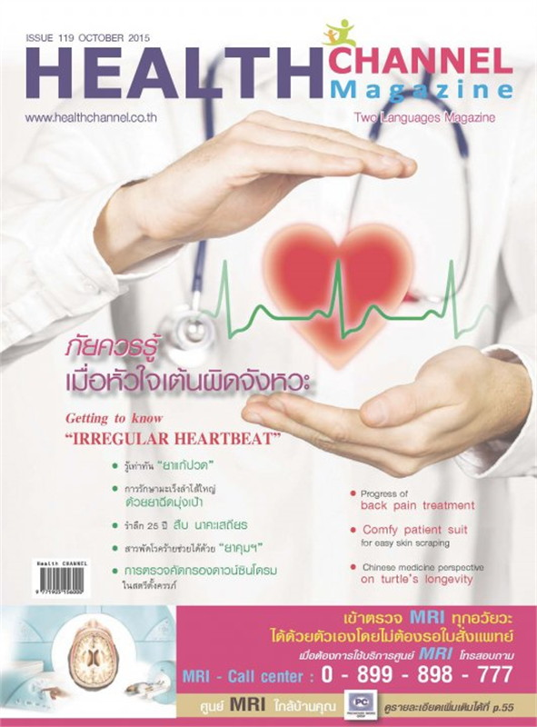 Health Chanel Magazing ฉ.119 ต.ค 58 (ฟรี
