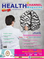 Health Chanel Magazing ฉ.120 พ.ย 58 (ฟรี