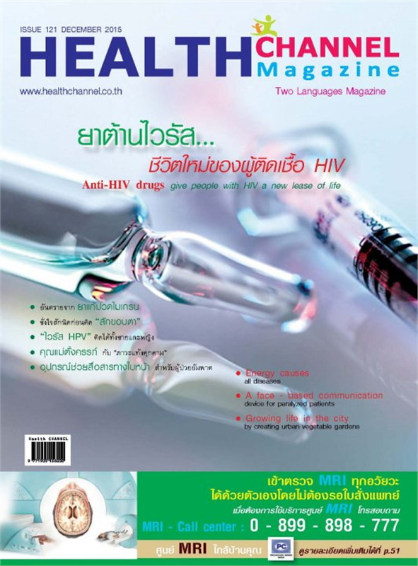 Health Chanel Magazing ฉ.121 ธ.ค 58 (ฟรี