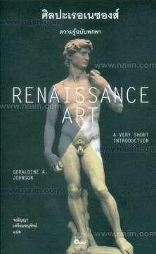 ศิลปะเรอเนซองส์ ความรู้ฉบับพกพา
