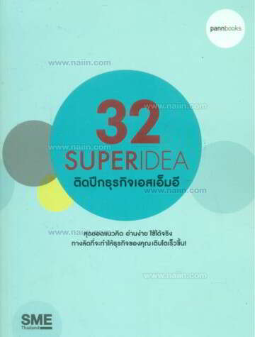 32 superidea ติดปีกธุรกิจเอสเอ็มอี