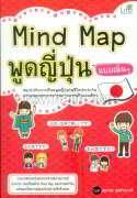 Mind Map พูดญี่ปุ่น แบบเน้นๆ