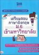 เตรียมสอบภาษาอังกฤษ ม.6 เข้ามหาวิทยาลัย