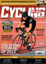 CYCLING PLUS THAILAND No.20 January 2015