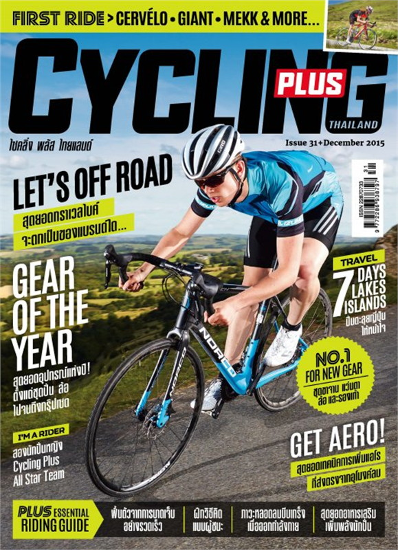 CYCLING PLUS THAILAND No.31 December2015