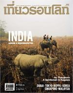 นิตยสารเที่ยวรอบโลก ฉ.392 เม.ย 58