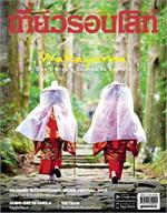 นิตยสารเที่ยวรอบโลก ฉ.393 พ.ค 58