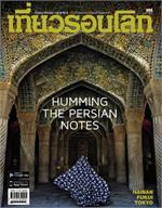 นิตยสารเที่ยวรอบโลก ฉ.395 ก.ค 58