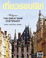 นิตยสารเที่ยวรอบโลก ฉ.399 พ.ย 58