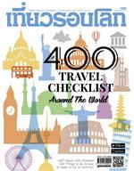 นิตยสารเที่ยวรอบโลก ฉ.400 ธ.ค 58