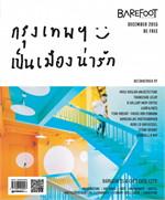 นิตยสาร BAREFOOT ฉ.074 ธ.ค 58