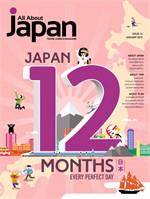 นิตยสารAll About Japan E-magazine 13(ฟรี