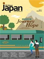 นิตยสารAll About Japan E-magazine 14(ฟรี