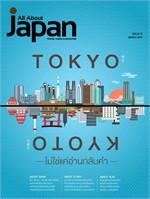 นิตยสารAll About Japan E-magazine 15(ฟรี