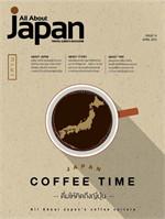 นิตยสารAll About Japan E-magazine 16(ฟรี