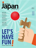 นิตยสารAll About Japan E-magazine 17(ฟรี