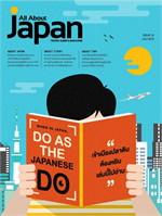 นิตยสารAll About Japan E-magazine 18(ฟรี