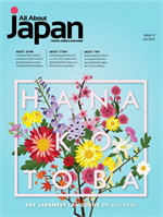 นิตยสารAll About Japan E-magazine 19(ฟรี