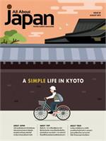 นิตยสารAll About Japan E-magazine 20(ฟรี