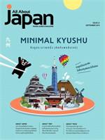 นิตยสารAll About Japan E-magazine 21(ฟรี