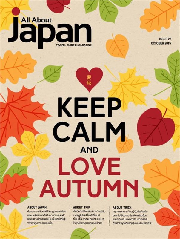 นิตยสารAll About Japan E-magazine 22(ฟรี