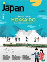 นิตยสารAll About Japan E-magazine 23(ฟรี