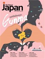 นิตยสารAll About Japan E-magazine 24(ฟรี