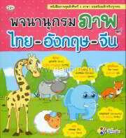 พจนานุกรมภาพ ไทย-อังกฤษ-จีน