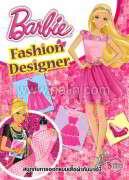 Barbie Fashion Designer สนุกกับการออกแบบ