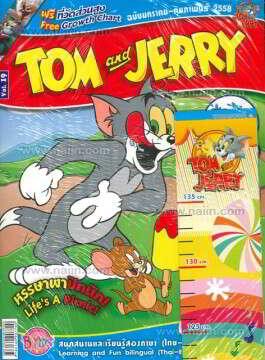 นิตยสาร TOM and JERRY VOL.19