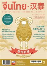นิตยสารจีนไทย 2 ภาษา ฉ.152 ม.ค 58