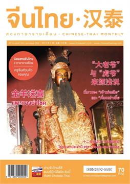 นิตยสารจีนไทย 2 ภาษา ฉ.153 ก.พ 58