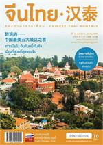นิตยสารจีนไทย 2 ภาษา ฉ.154 มี.ค 58
