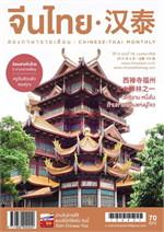 นิตยสารจีนไทย 2 ภาษา ฉ.155 เม.ย 58