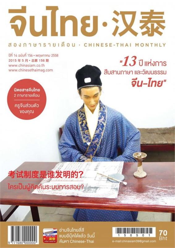 นิตยสารจีนไทย 2 ภาษา ฉ.156 พ.ค 58