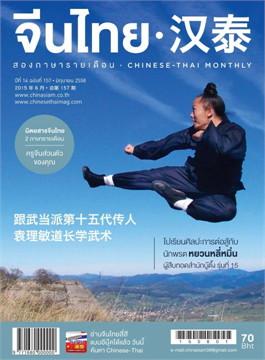 นิตยสารจีนไทย 2 ภาษา ฉ.157 มิ.ย 58