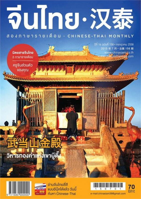 นิตยสารจีนไทย 2 ภาษา ฉ.158 ก.ค 58