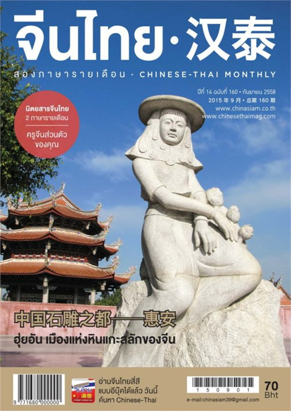 นิตยสารจีนไทย 2 ภาษา ฉ.160 ก.ย 58