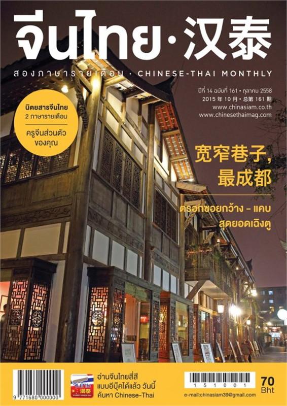 นิตยสารจีนไทย 2 ภาษา ฉ.161 ต.ค 58